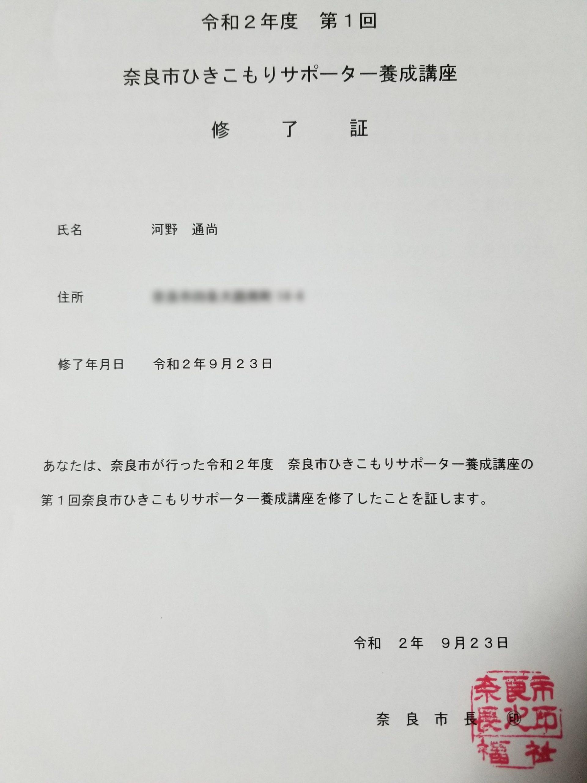 奈良市ひきこもりサポーター養成講座 修了証