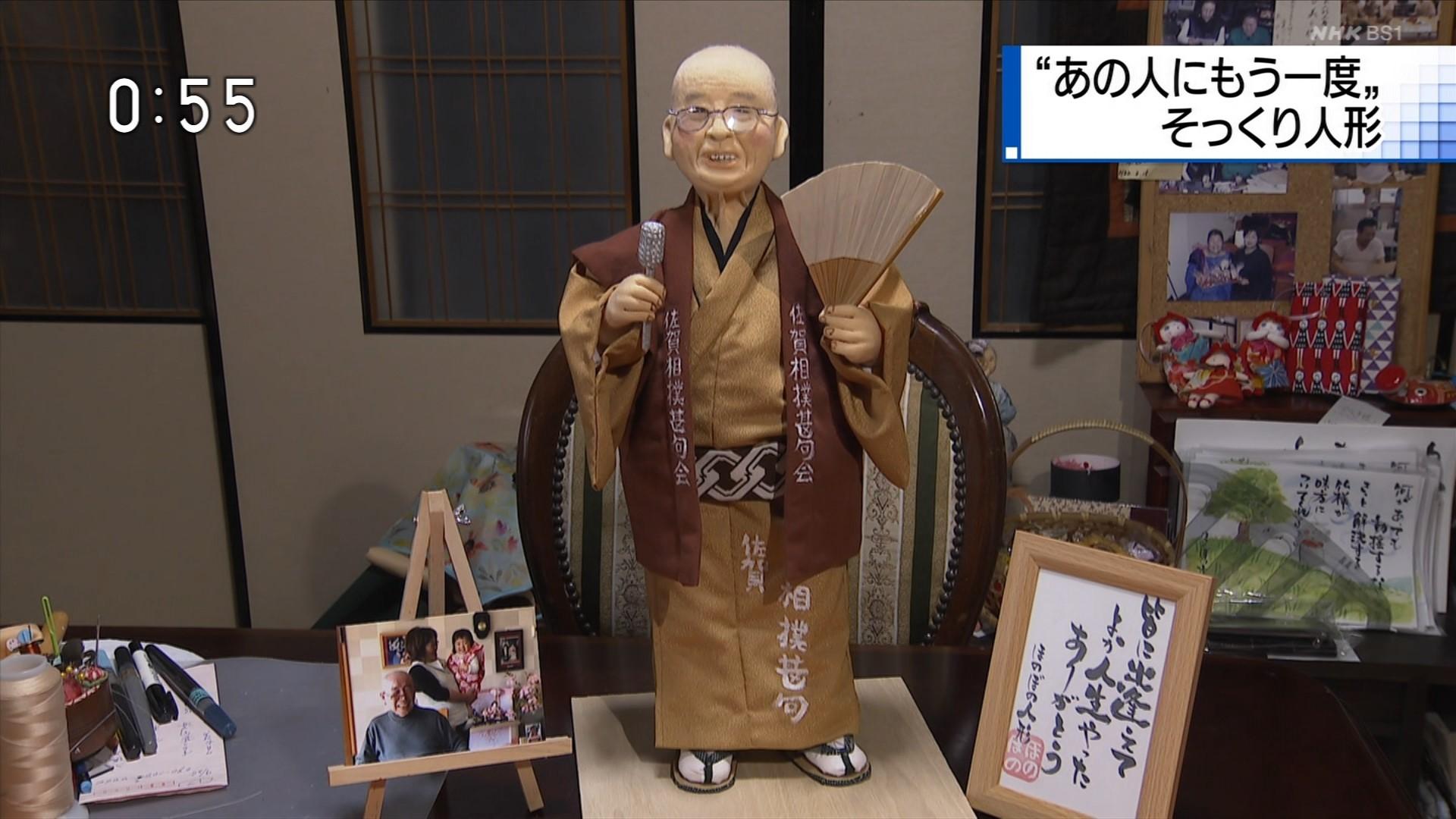 人形作家 江口美千代さん